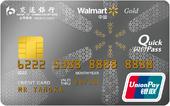 交通银行沃尔玛信用卡