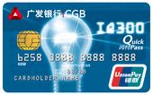 广发聪明信用卡