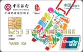长城环球通自由行信用卡