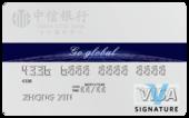 中信Visa Signature信用卡