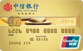 中信银联标准IC信用卡
