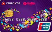 广发银泰信用卡