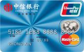 中信万事达标准信用卡