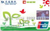 交通银行平和堂信用卡