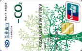 兴业中国低碳银联人民币信用卡(绿叶版)