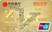 中信淘宝网联名信用卡(V版)金卡