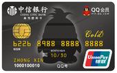 中信腾讯QQ(透明版)会员联名卡