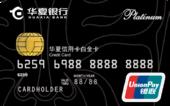 华夏标准IC银联白金信用卡