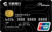 华夏ETC银联白金信用卡