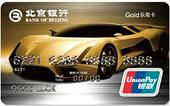 北京银行乐驾卡