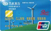 兴业中国低碳银联人民币信用卡(风车版)