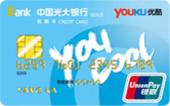 光大优酷联名信用卡