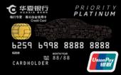 畅行华夏尊享白金信用卡
