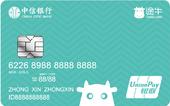 中信途牛信用卡