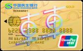 民生车车信用卡经典版