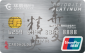 华夏精英•尊尚白金信用卡