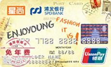 浦发星尚信用卡