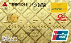 广发携程信用卡