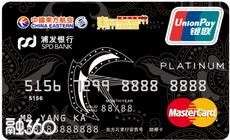 东航浦发联名白金信用卡