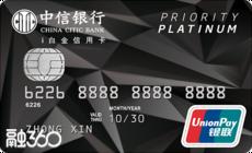 中信银行i白金信用卡