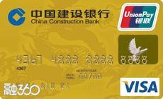 建行龙卡标准双币信用卡