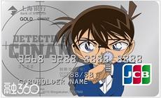上海银行柯南独照信用卡