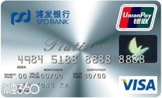 浦发Visa白金卡(简约版)
