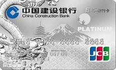 龙卡日本旅行信用卡