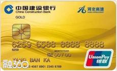 河北ETC龙卡IC信用卡