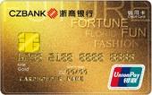 浙商银行银联标准金卡