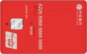 中信银行颜卡系列IC卡-红卡