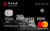 中国银行长城世界卡
