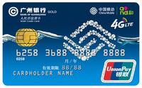 广州银行移动联名经典卡