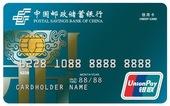 邮政银行信用卡