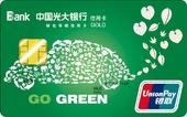 光大绿色零碳信用卡