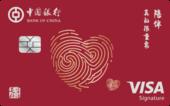 中国银行美好生活家庭信用卡