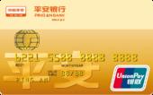 平安标准卡银联金卡