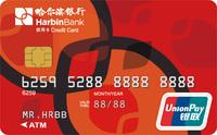 哈尔滨银行橙卡(系列)