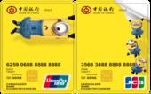 中国银行学生信用卡