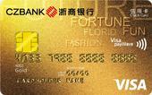 浙商银行VISA标准金卡