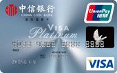 中信银行VISA标准白金卡