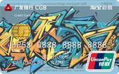 广发?#21592;?#32852;名信用卡
