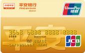 平安標準卡