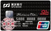 浦发标准IC信用卡