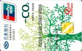 兴业中国低碳银联人民币信用卡(绿叶版金卡)