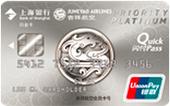 上海银行吉祥航空联名信用卡