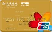 交通银行乐天玛特信用卡金卡