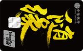 中信银行LY态度IC卡-随缘