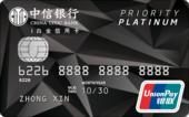 中信i白金信用卡