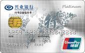 兴业行卡白金信用卡(标准版)